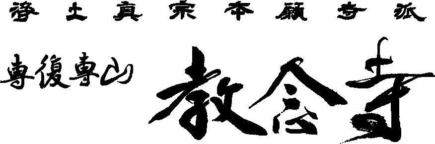 専復専山 教念寺 公式サイト